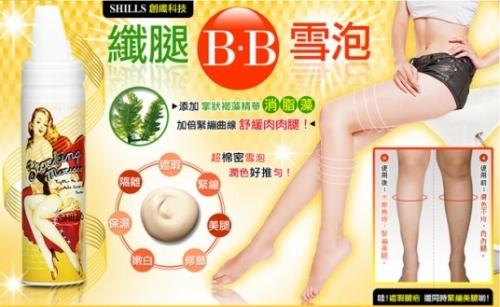 BB cream для всего тела