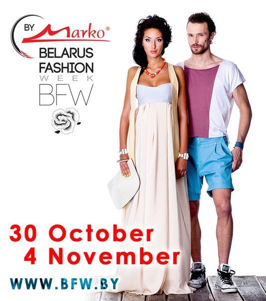 Пятый выпуск Belarus Fashion Week сезона весна-лето 2013 пройдет в Минске с 30 октября по 4 ноября 2012 года