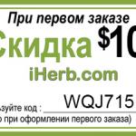iherb-coupon-code-WQJ715-rus