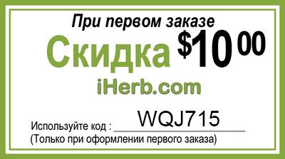 купон iHerb.com 10 долларов скидка при первом заказе WQJ715