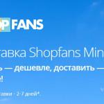 ShopFans поможет белорусам обойти ограничения в 22 евро от Указа № 40