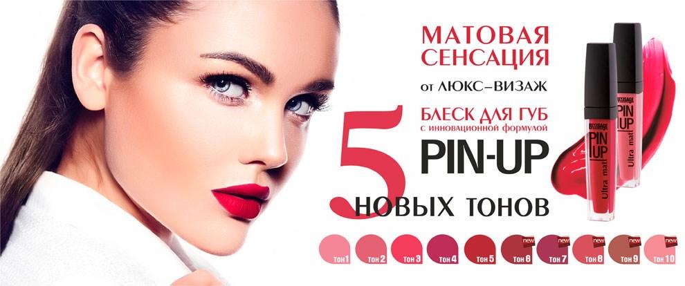 линия блесков для губ Lux Visage PIN-UP