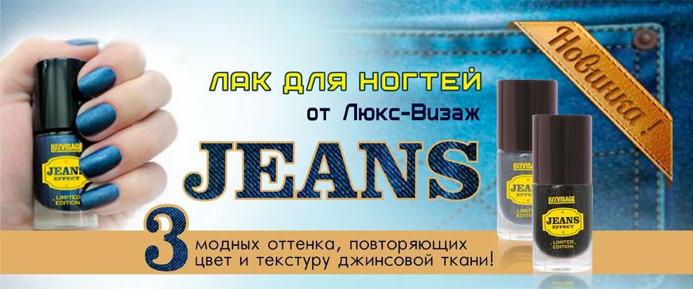 Лак для ногтей Lux Visage Jeans Effect