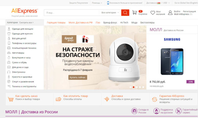 AliExpress отменяет бесплатную доставку посылок